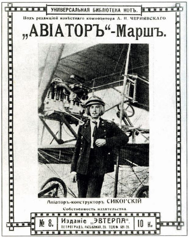 Партитура марша «Авиаторъ», посвященного Сикорскому
