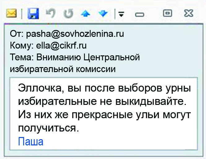 Фото №7 - Что творится на экране компьютера Павла Грудинина