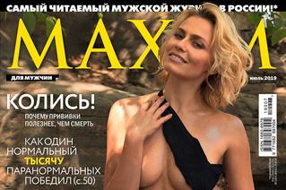 Актриса Елена Чернявская в июльском номере MAXIM!