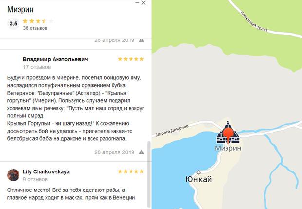 Фото №24 - У «2ГИС» появилась карта Вестероса, и на ней много смешных комментариев обычных пользователей
