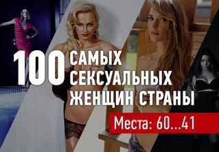 100 самых сексуальных женщин России — 2016. Места с 60-го по 41-е
