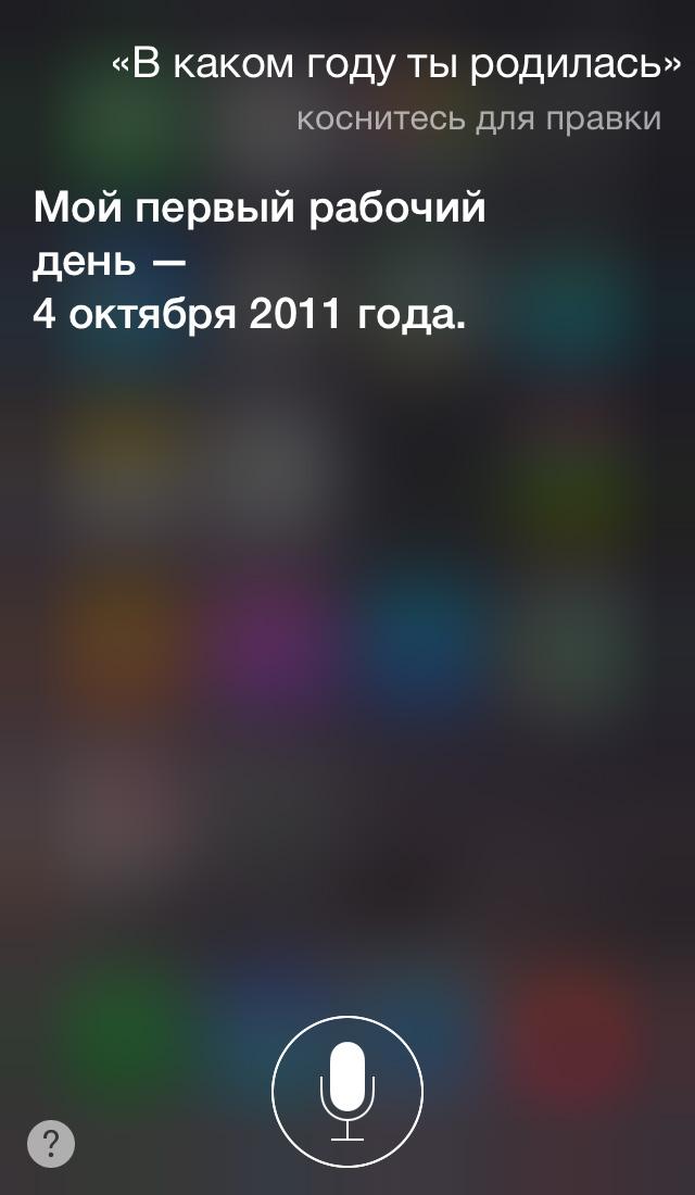 Фото №5 - Эксклюзив: интервью с бета-версией русскоговорящей Siri