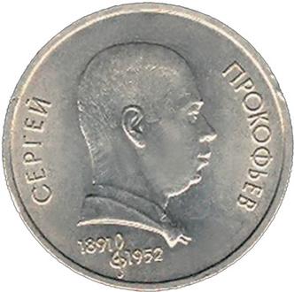 Фото №2 - Антисоветский рубль и еще 9 монет с необычной судьбой