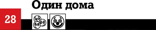 Фото №86 - 100 лучших комедий, по мнению российских комиков
