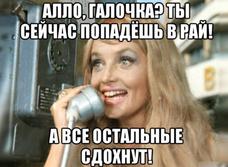 Лучшие шутки о русских мучениках, которые попадут в рай после ядерной атаки!