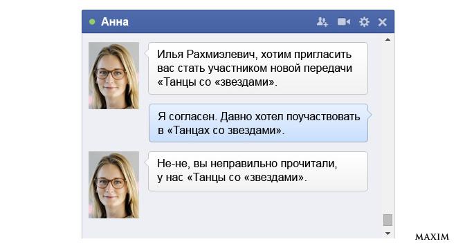 Рабочий стол поэта-песенника Ильи Резника. Анна на Facebook