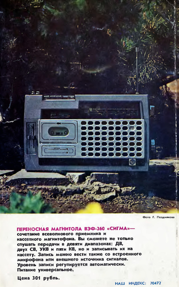 Фото №82 - Советская реклама гаджетов