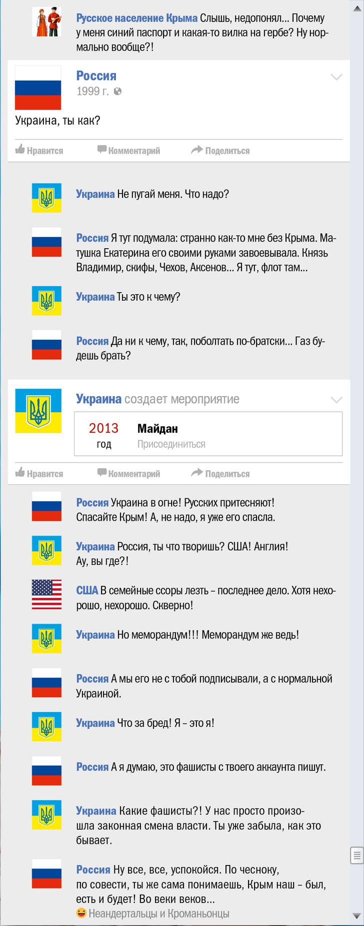 Фото №13 - Крым чей? Правдивая история Крыма в виде ленты «Фейсбука»
