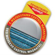 Фото №1 - Масло CASTROL MAGNATEC теперь в 3D!