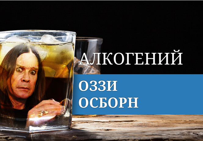 Алкогений: Оззи Осборн
