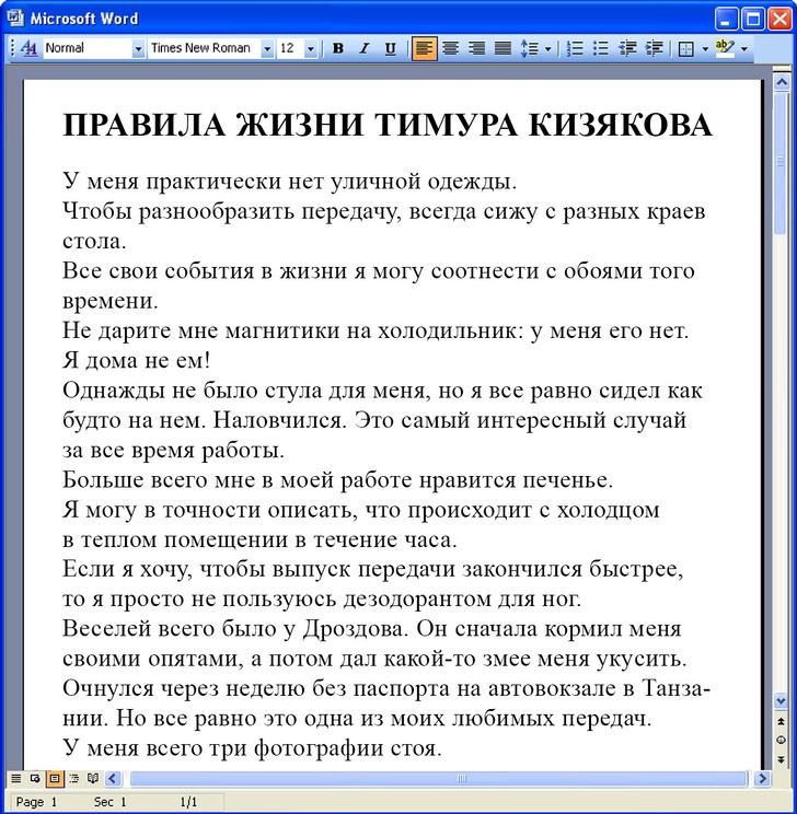 Фото №8 - Что творится на экране компьютера Тимура Кизякова