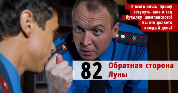 Фото №6 - 100 лучших сериалов. Места с 100 по 81