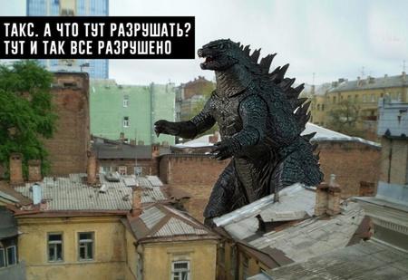 «А что тут разрушать?»: фотожабофлешмоб о похождениях Годзиллы в российских городах