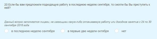 Фото №7 - В России стартовала перепись населения, вопросы анкеты ставят людей в тупик