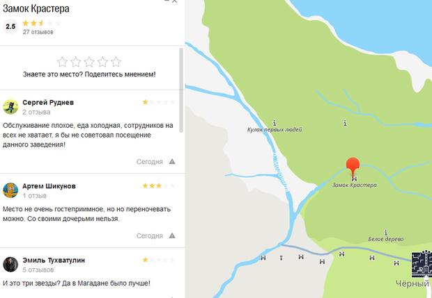 Фото №18 - У «2ГИС» появилась карта Вестероса, и на ней много смешных комментариев обычных пользователей