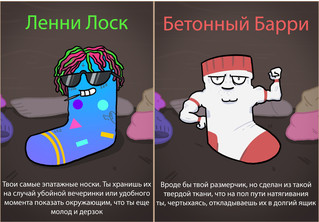 Остроумная классификация носков от московского рисовальщика