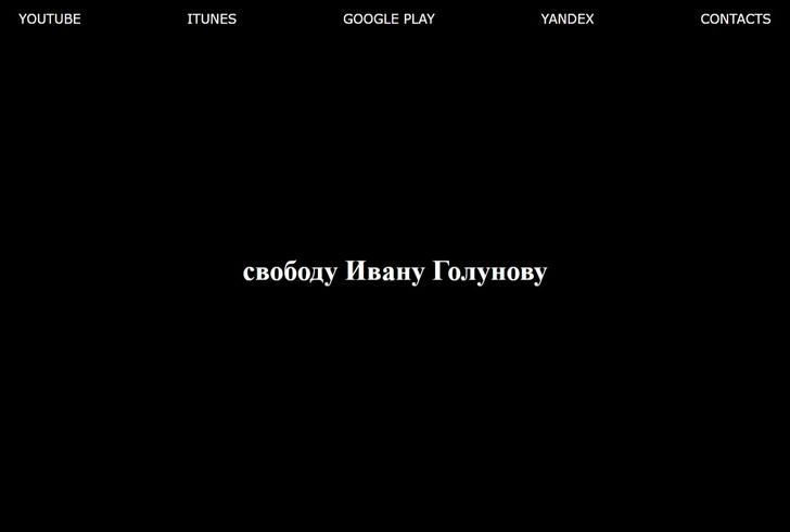 Фото №2 - Шнур посвятил спецкору «Медузы» Ивану Голунову стихотворение, другие звезды записали видео в его поддержку