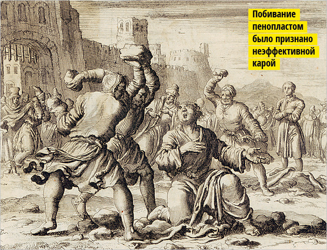 Побиение камнями святого Стефана