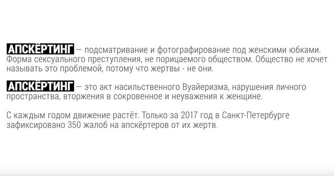 Питерские активистки провели акцию в метро против тех, кто фотографирует девушек под юбками