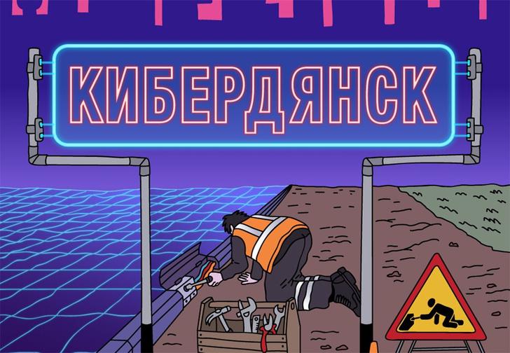 Фото №1 - Паблик «Кибердянск»: ироничные картинки о технологиях будущего в российской глубинке