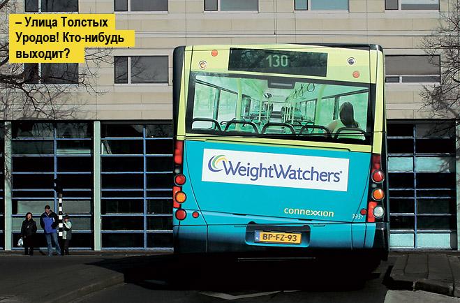 Фото №14 - 14 смешных реклам на тему ожирения и похудения