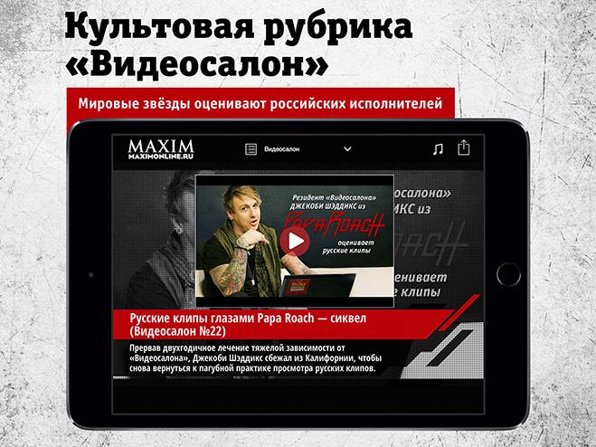 Приложение MAXIM TV - Видеосалон