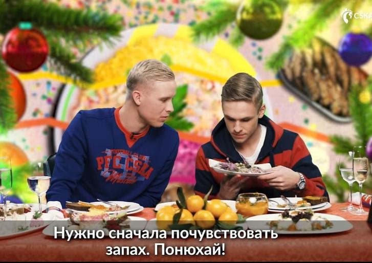 Фото №1 - Легионеры ЦСКА пробуют русскую новогоднюю еду (видео)