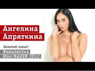 Десятка MISS MAXIM. Часть шестая