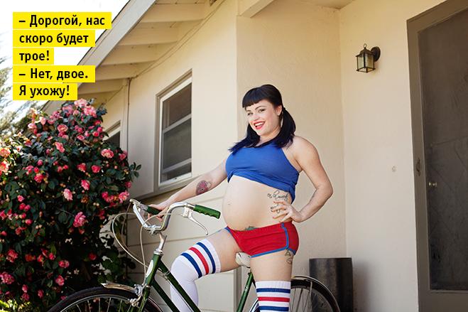 Фото №1 - 10 признаков того, что твоя девушка беременна