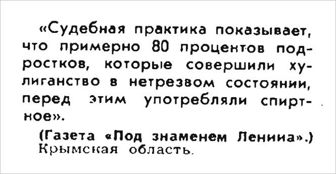 Фото №4 - Идиотизмы из прошлого: 1969 год (выпуск №2)