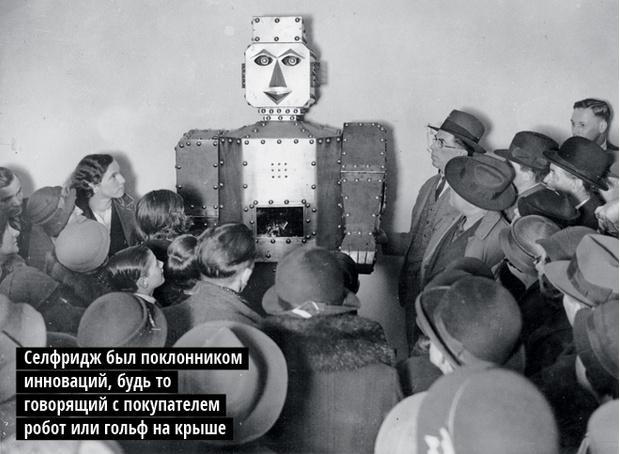 Фото №7 - Человек, который породил современные торговые центры: история Гарри Селфриджа