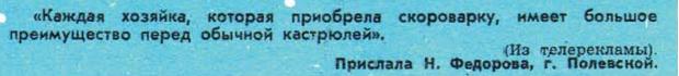 Фото №21 - Идиотизмы из прошлого: 1975 и 1976 годы (выпуск № 7)