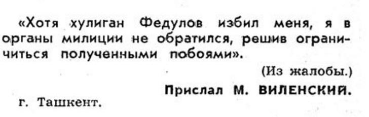 Фото №31 - Идиотизмы из прошлого: 1971 и 1972 годы (выпуск № 4)