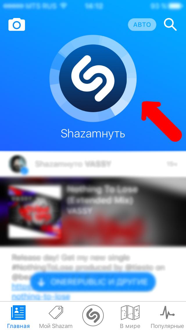 Фото №2 - Как бесплатно слушать музыку в Shazam