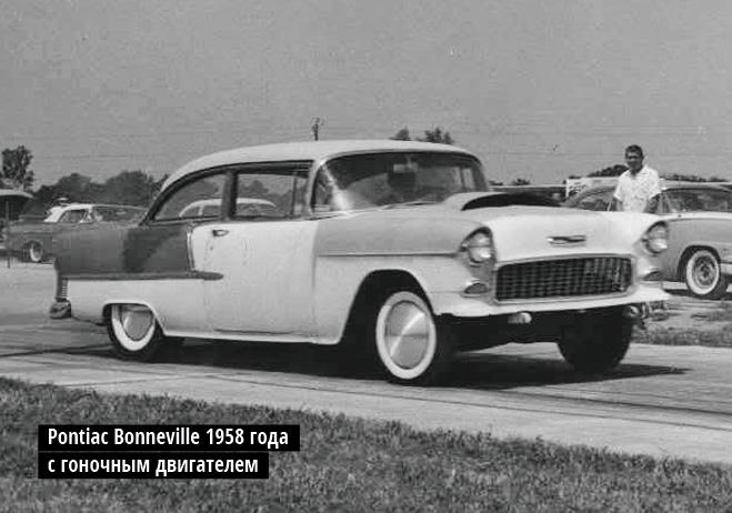 Pontiac Bonneville 1958 года  с гоночным двигателем