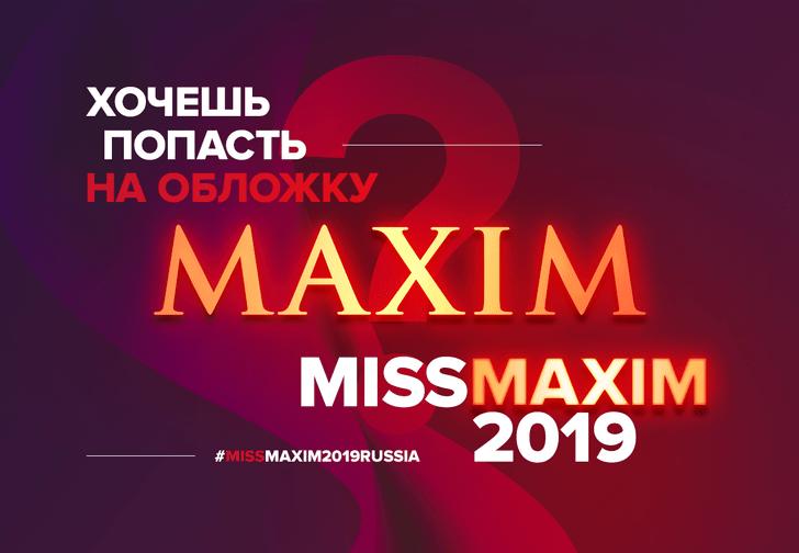 Фото №1 - MISS MAXIM 2019 стартовал!