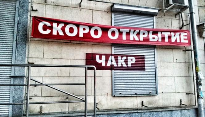 Прозвища российских городов, городков и городишек: самый полный список, который нам удалось раздобыть