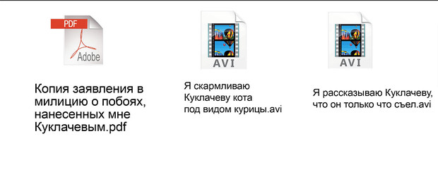 Фото №10 - Что творится на экране компьютера Амаяка Акопяна
