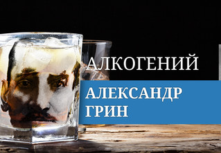 Алкогений: Александр Грин