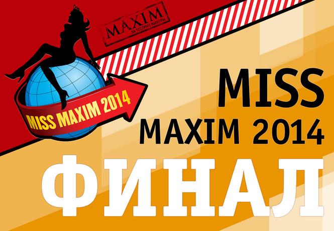 Попади на финал конкурса Miss MAXIM 2014!
