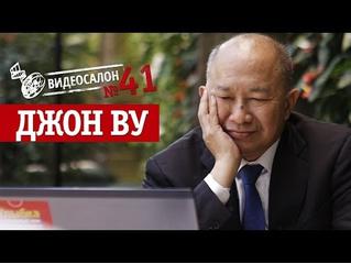 Русские фильмы глазами Джона Ву (Видеосалон №41)