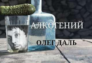 Алкогений: Олег Даль