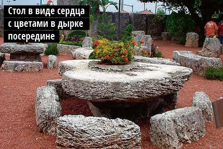 Стол в виде сердца с цветами в дырке  посередине