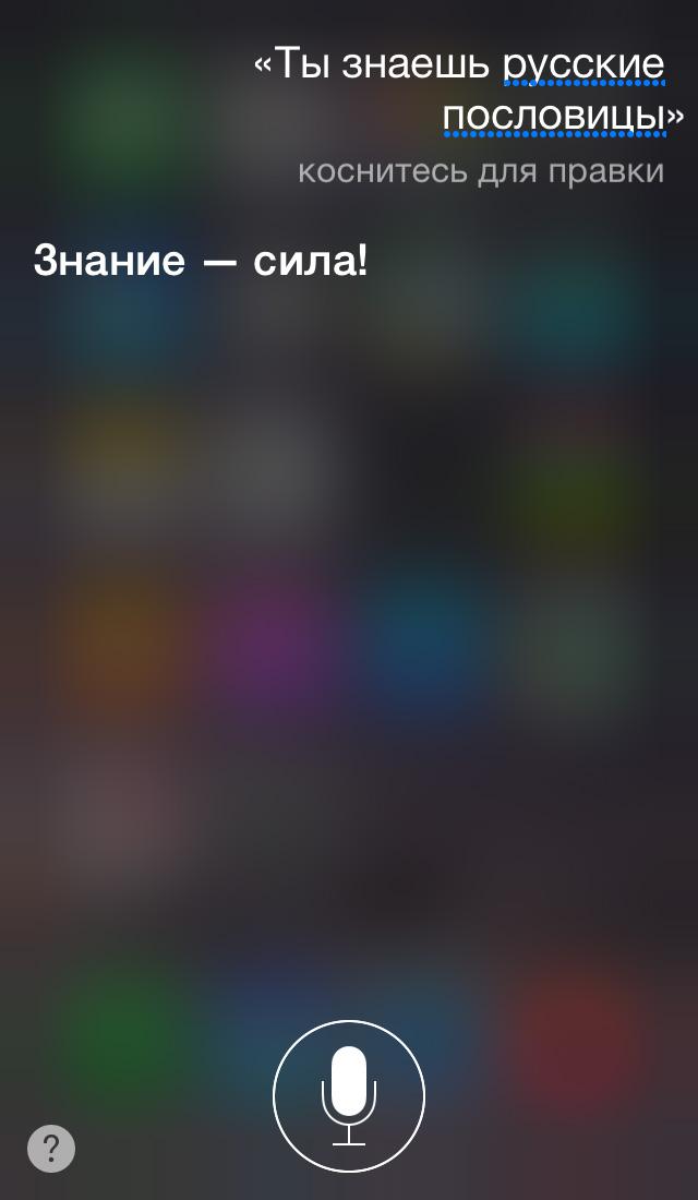 Фото №10 - Эксклюзив: интервью с бета-версией русскоговорящей Siri