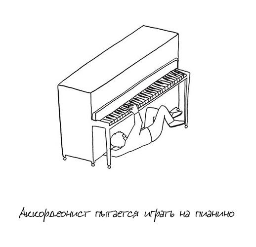 Аккордеонист пытается играть на пианино.