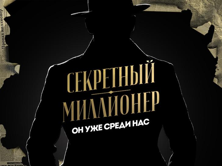 Фото №1 - Российские миллионеры в новой программе на телеканале «Пятница!»