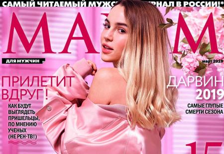 Марьяна Ро в мартовском номере MAXIM!