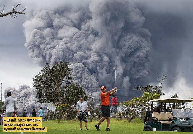 Фото №1 - История одной фотографии: извержение вулкана Килауэа