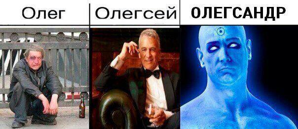 Фото №1 - Лучшие шутки об Олегах