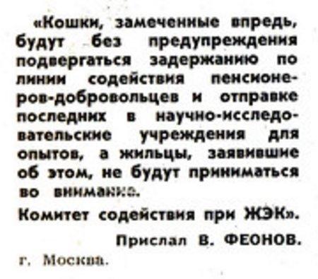 Фото №32 - Идиотизмы из прошлого: 1971 и 1972 годы (выпуск № 4)